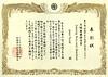 Certificate, Evening News and Shoeshine  Mainichi News, Tokyo, Japan  October 2002