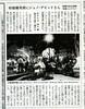 Evening News and Shoeshine  Mainichi Daily News, Tokyo, Japan  Oct 2, 2002