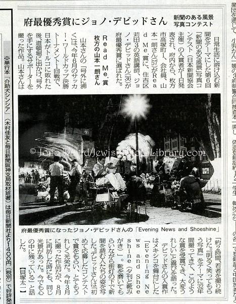 Evening News and Shoeshine. Mainichi Daily News, Tokyo, Japan. Oct 2, 2002