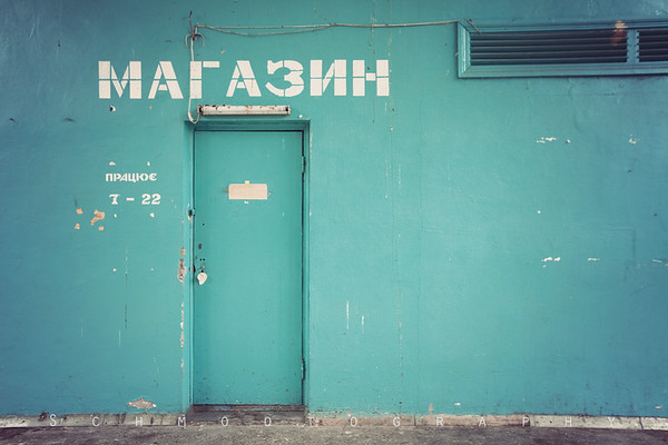 "Back door to the store, I assume. (""magazyn?"")"