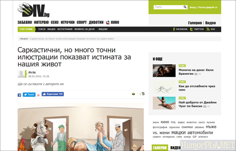 Published in DIV - Bulgaria