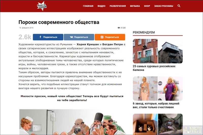 Published in Made in CCCP - Russia