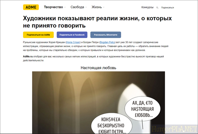 Published in Adme - Russia