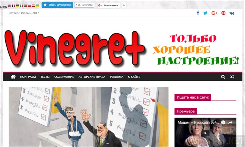 Published in Vinegred (Russia)