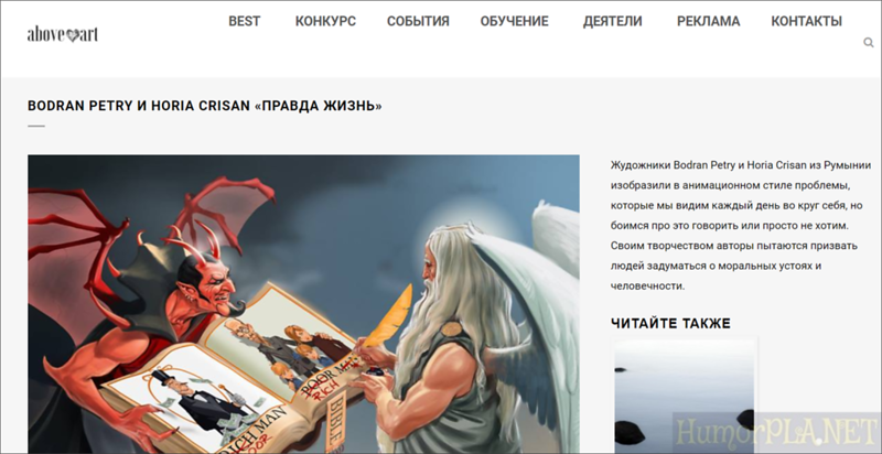 Published in Above Art - Russia