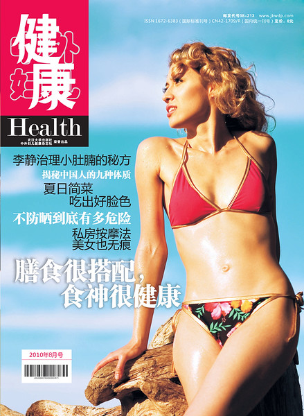Cover of Health Magazine