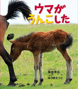 2014年1月6日発売写真絵本「ウマがうんこした」、そうえん社より税別1,200円
