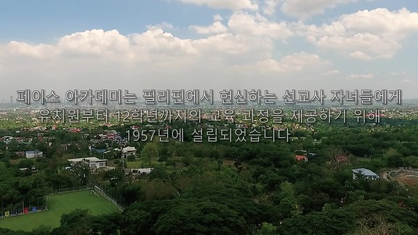 Faith Academy Recruitment Video - Korean Subtitles (Vimeo)