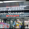 A gadgeteers's heaven<br /> <br /> Kyoto Station<br /> 6th April 2013<br /> Kyoto, Japan