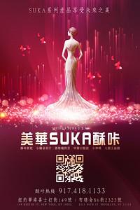美華Suka酥咔Poster2