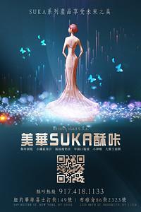 美華Suka酥咔Poster1