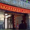 221 - 252 - Mongolia 28 Aug-9 Sep 2000 - Mongolia 28 Aug-9 Sep 2000