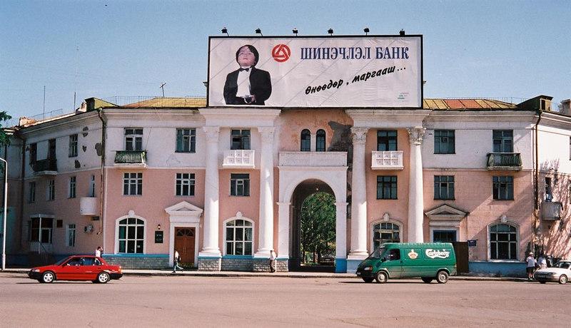 185 - 207 - Mongolia 28 Aug-9 Sep 2000 - Mongolia 28 Aug-9 Sep 2000