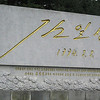 245 - 2007-09-29-10-02 - DPRK