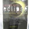 271 - 2008-07-27-08-02 - Russia-Eclipse