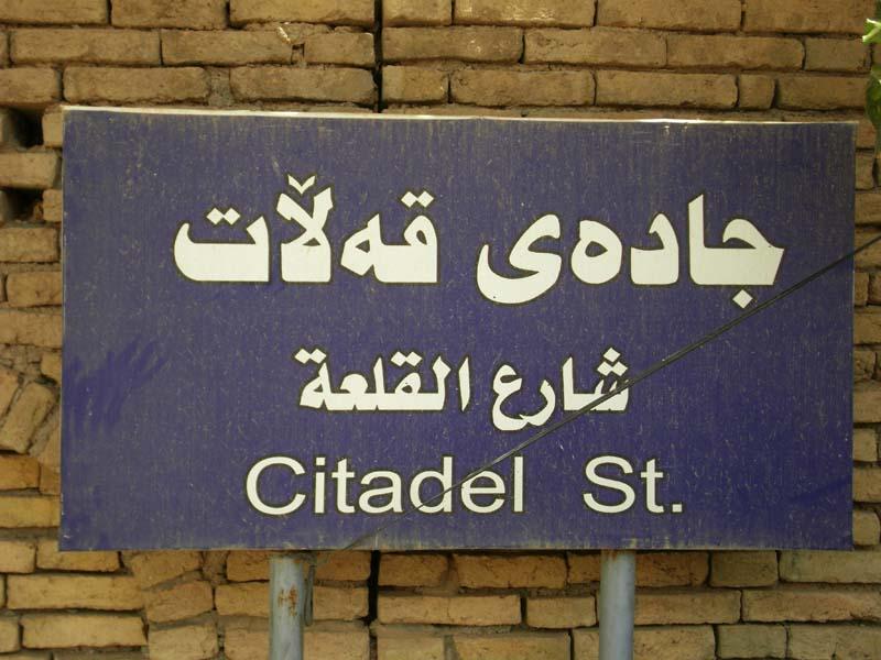 016 - 2008-08-17-19 - Iraq Erbil