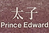 Prince Edward Subway