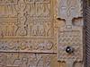 Yemeni door, Domoni, Anjouan