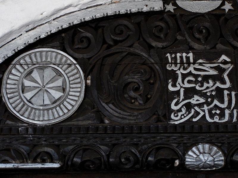 Lintel, Salmata Hamis mosque, Moroni, Grande Comore