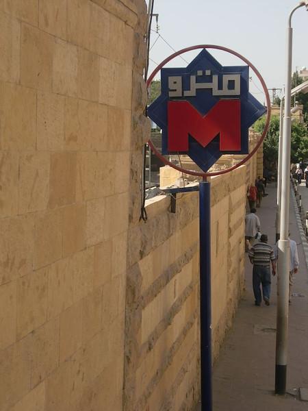 The Coptic Cairo metro stop.