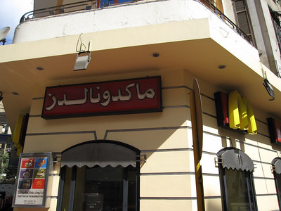 Arabic sign outside McDonald's Store in Cairo, Egypt