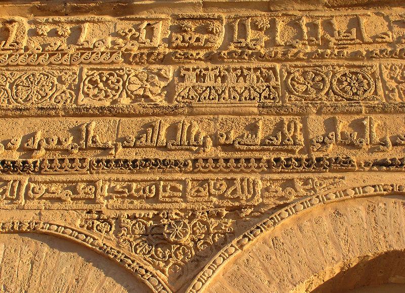 Mosque of the Three Doors detail, Kairouan