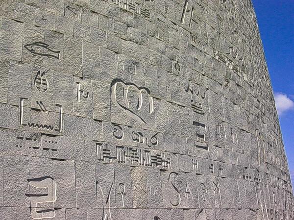 Bibliotecha Alexandrias sørvegg (Foto: Ståle)