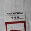Dragonair (KA) Sick Bag (Front)