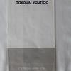 Cyprus Airways (CY) Sick Bag (Front)