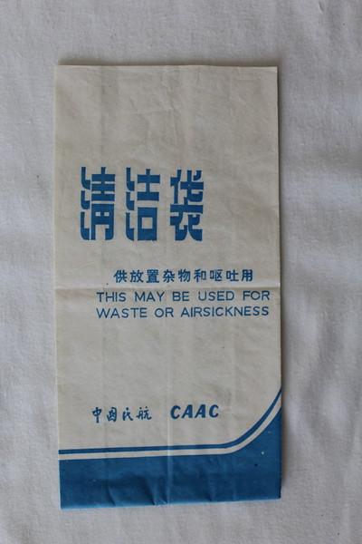 CAAC (CA) Sick Bag (Front)