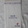 Air China (CA) Sick Bag (Front)