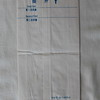 China Southern Airlines (CZ) Sick Bag (Rear)
