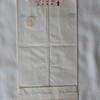 Air China (AC) Sick Bag (Rear)