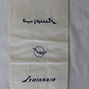 Syrianair (RB) Sick Bag (Front)