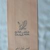 Gulf Air (GF) Sick Bag (Front)