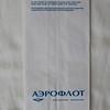 Aeroflot (SU) Sick Bag (Front)