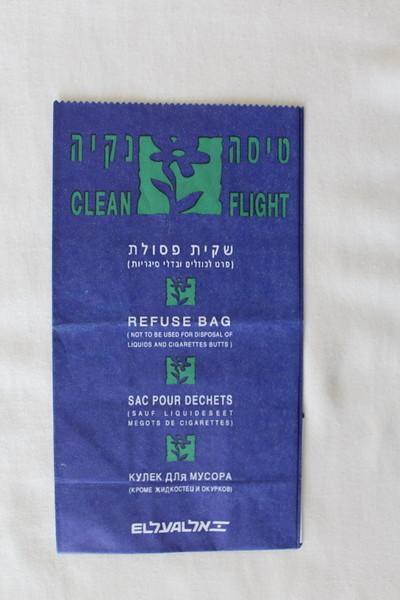 El Al Israel Airlines (LY) Sick Bag (Front)