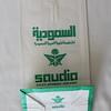 Saudia Saudi Arabian Airlines (SV) Sick Bag (Rear)