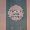Hong Kong Airlines (HX) Sick Bag (Front)