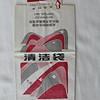 Shanghai Airlines (FM) Sick Bag (Front)