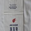Air China (AC) Sick Bag (Front)