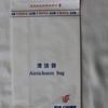 Air China (CA) Sick Bag (Rear)