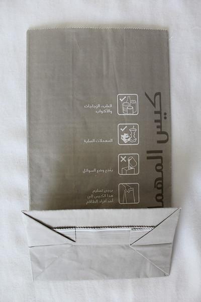 Emirates Airlines (EK) Sick Bag (Rear)
