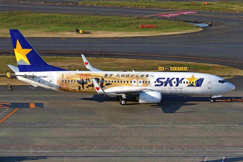 "Skymark's ""Shitamachi Bobsleigh Jet"""