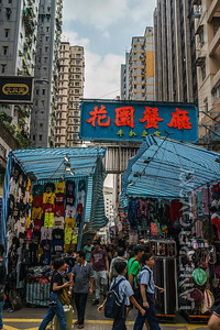 Ladies Market, Mong Kok, Hong Kong (香港) pt. 3