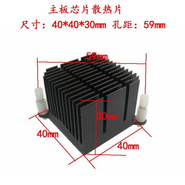 1pcs Motherboard chip set heat sink heatsink Bridge North-South distance hole
