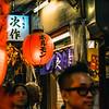 Tokyo_101919_80