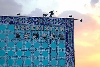 Pavillon de l'Uzbekistan Chine, Shanghai, Expo universelle