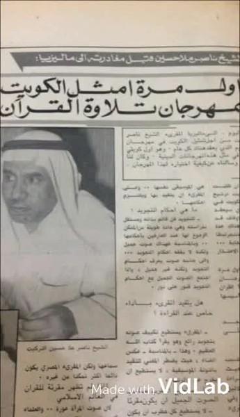 المرحوم ناصر ملا حسين محمد