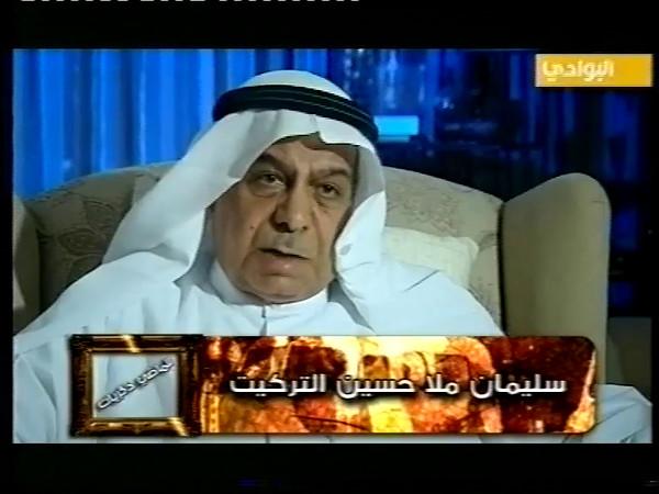سليمان ملا حسين التركيت - الماضي ذكريات - الجزء الثاني